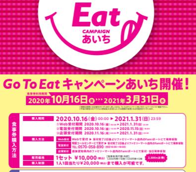 「Go To Eat キャンペーン あいち」